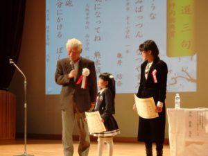 第11回「子どもエコ俳句大賞」表彰式