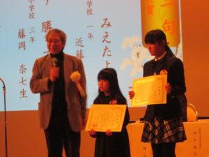 第12回「子どもエコ俳句大賞」表彰式